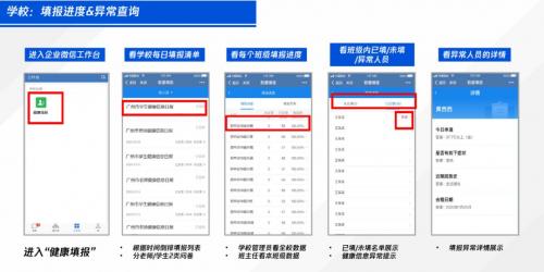 """广东4月27日起陆续返校 腾讯打造全套""""复学解决方案"""""""