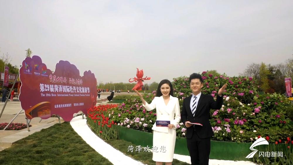 国色绽放!第29届菏泽国际牡丹文化旅游节今天开幕