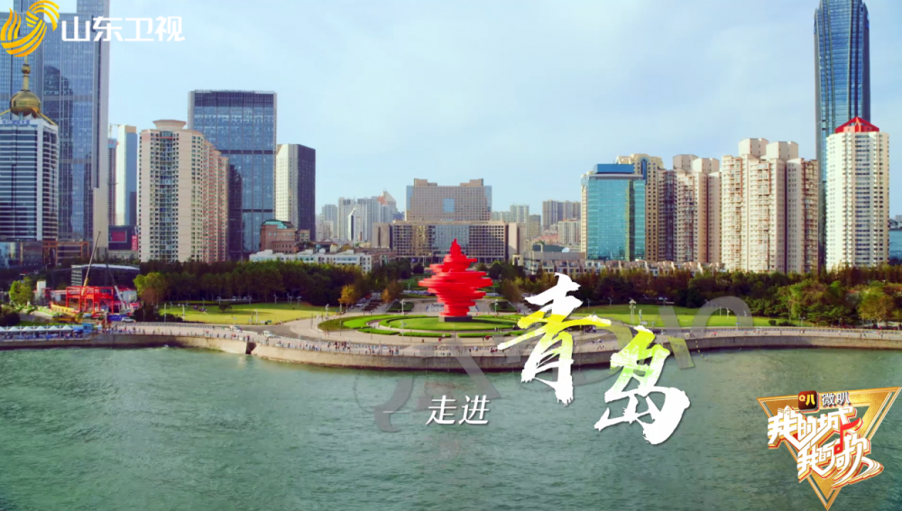 山东卫视《我的城 我的歌》本周播出青岛篇 刘智扬创作新歌《咱的青岛》