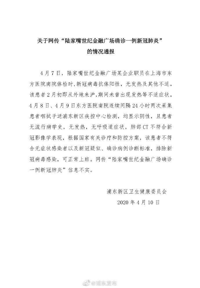 上海陆家嘴确诊一例新冠肺炎?区卫健委:排除感染可正常上班图片