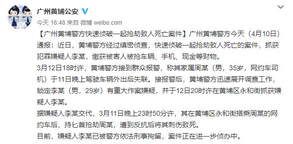广州警方通报:一网约车司机深夜遭劫杀,嫌疑人已被刑拘