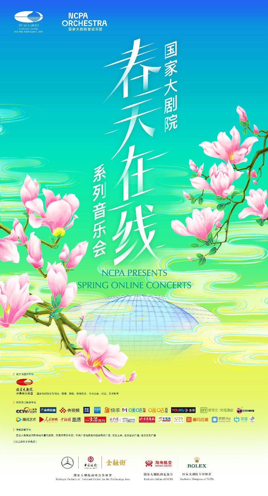 [蓝冠]院蓝冠春天在线系列音乐会4月11日晚图片
