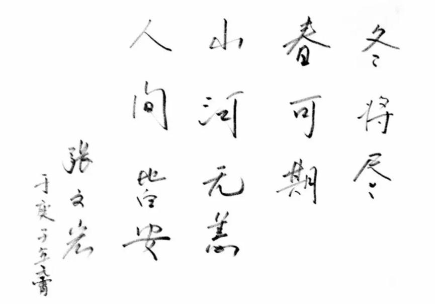"""""""冬将至,春可期,江山无恙,人世皆安。""""(张文宏)"""