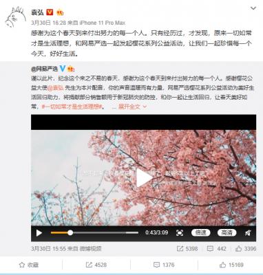 网易严选四周年发起樱花公益活动 向春天致敬