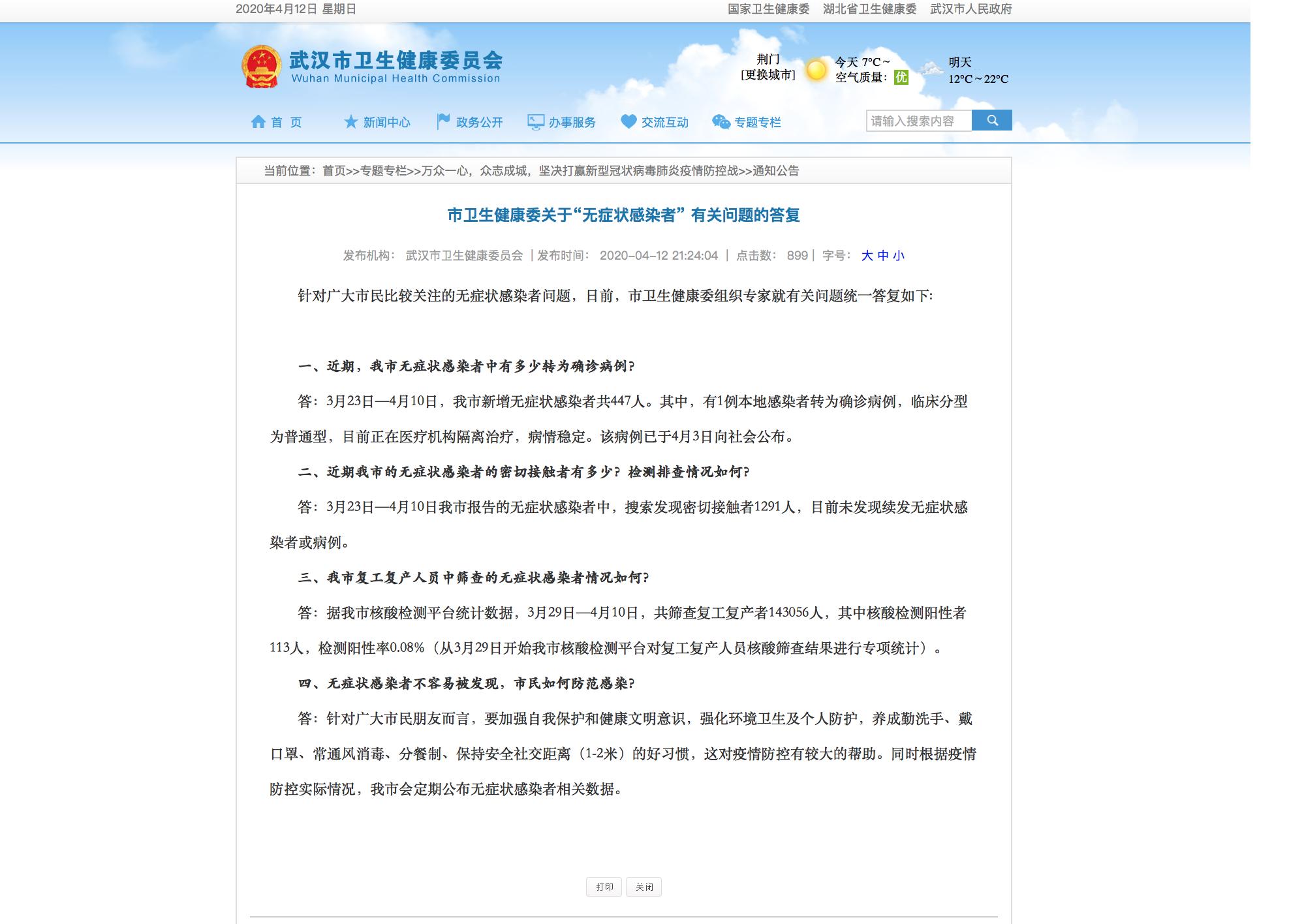 过去13天,武汉复工复产者中查出113名无症状感染者图片