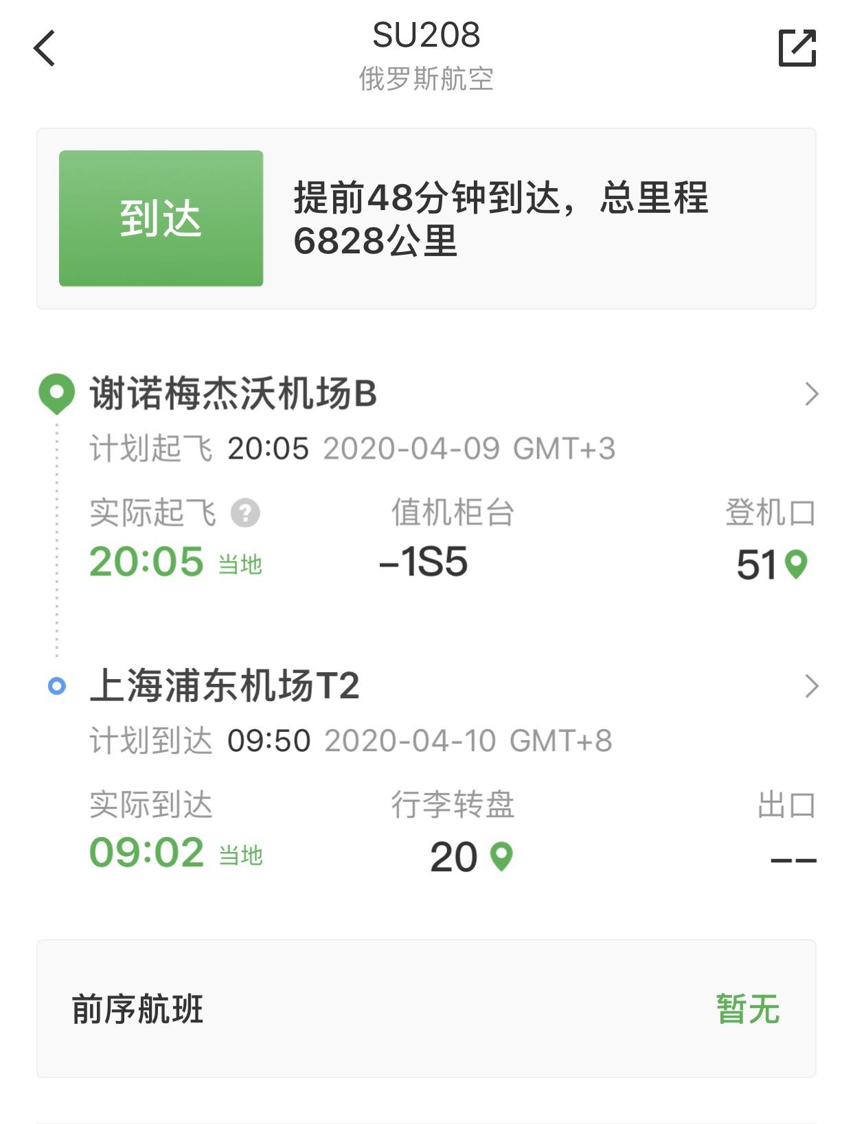 俄罗斯抵上海同一航班51人确诊 多在同一市场工作图片