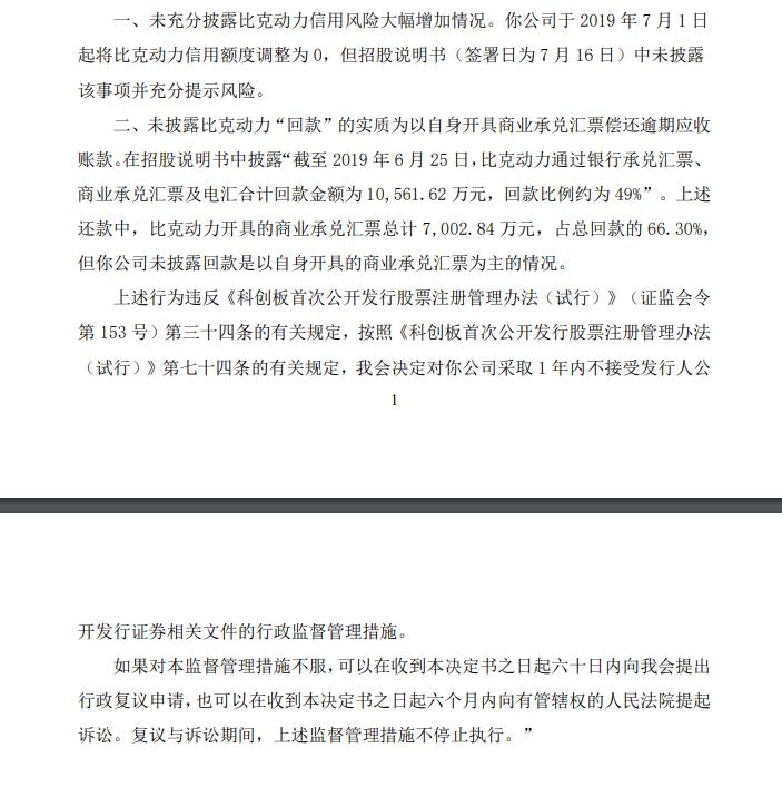 容百科技:证监会将在1年内不接受公司公开发行证券图片
