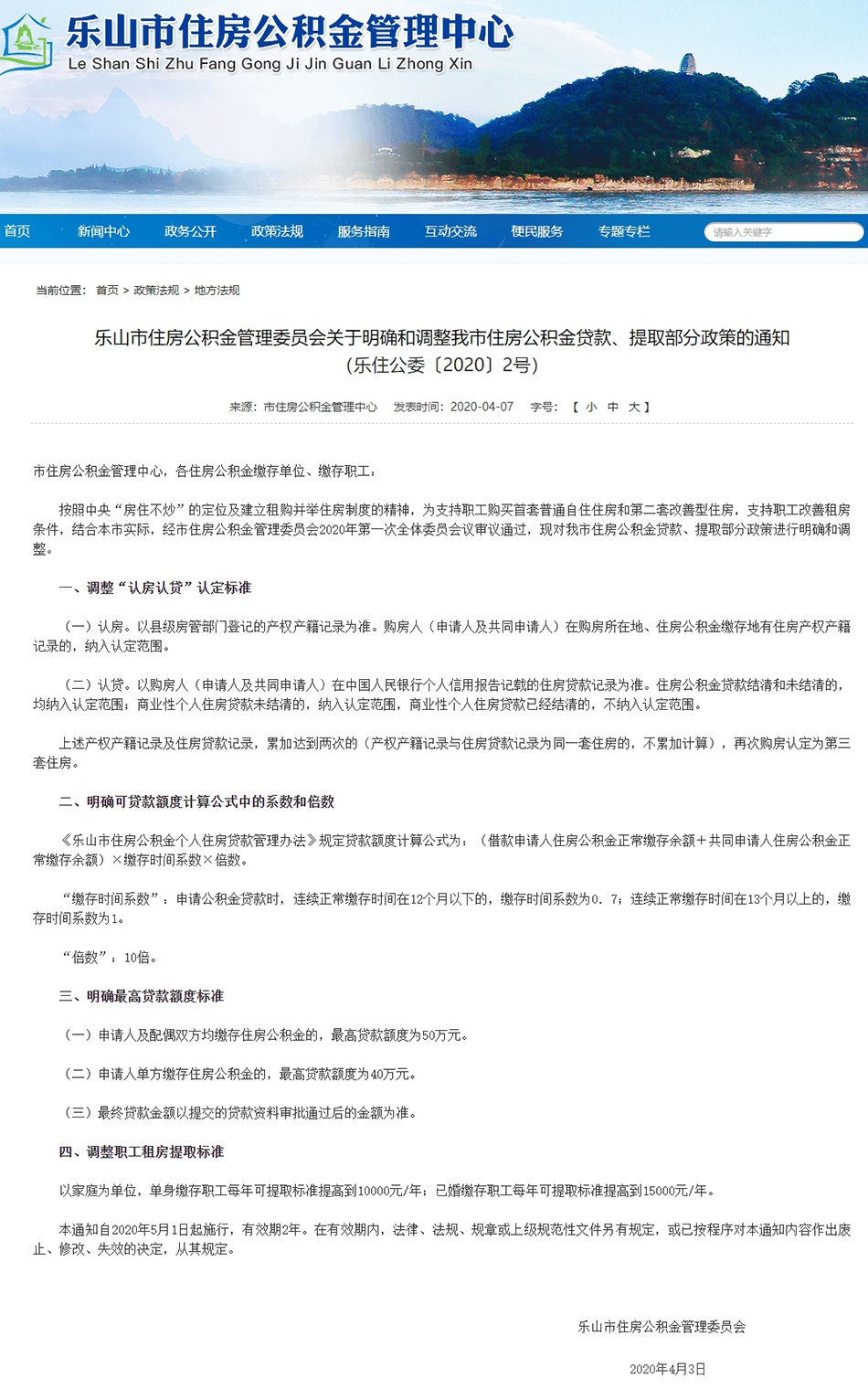 蓝冠官网整商业贷款还清后不纳入认蓝冠官网贷范围图片