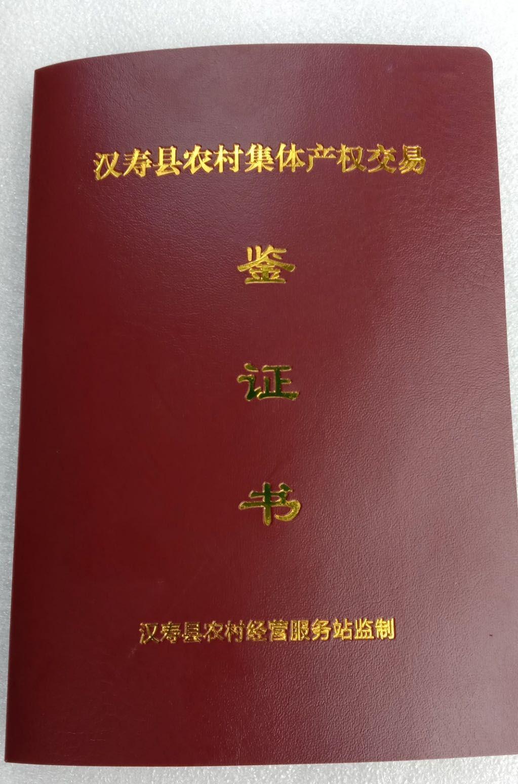湖南汉寿县发出首张农村集体产权交易鉴证书图片