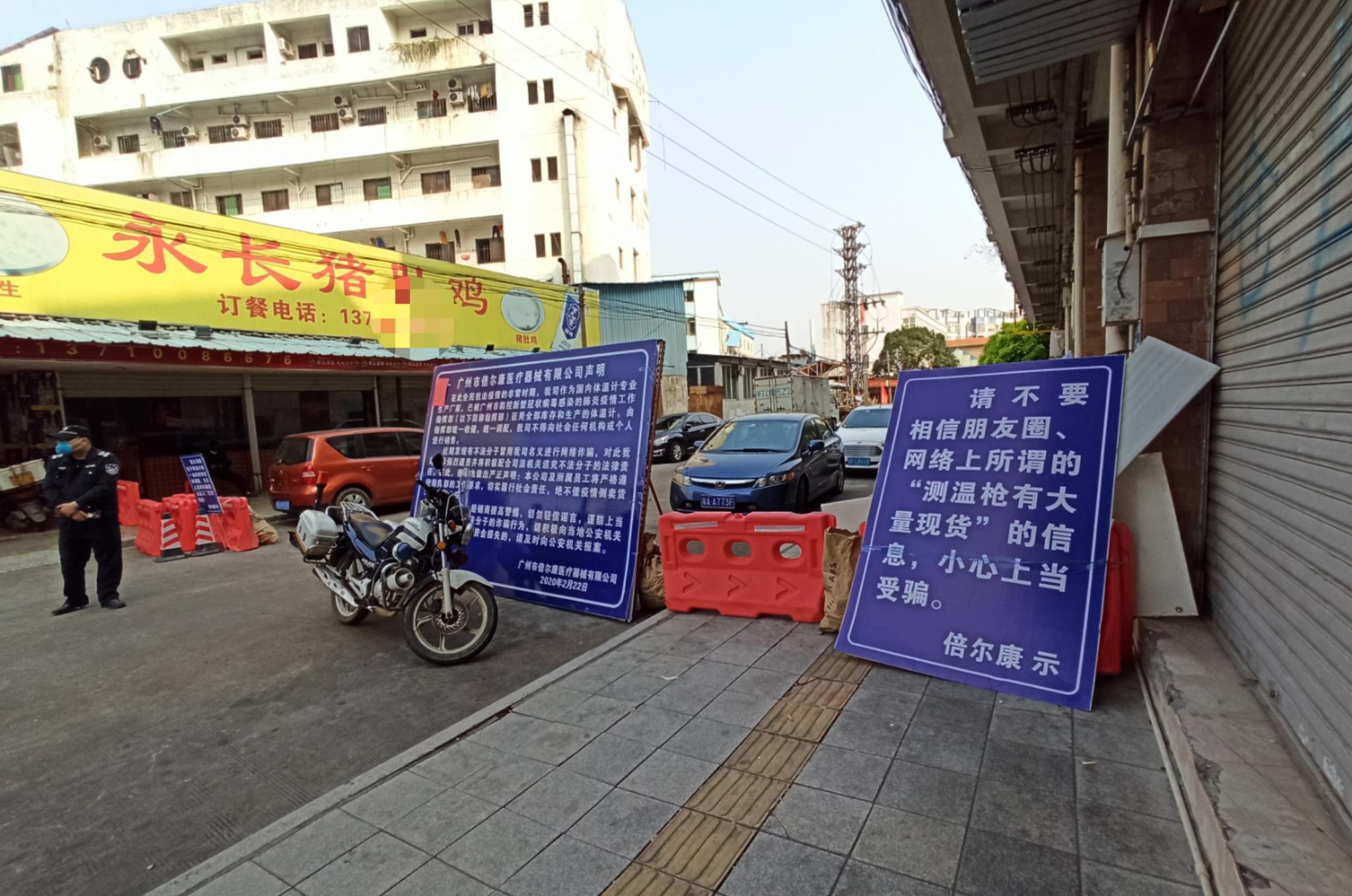 """3月15日,广州一家医疗企业门口有辅警值守,曾经到此拍摄视频的""""倒爷""""不见踪影。新京报记者 刘名洋 摄"""