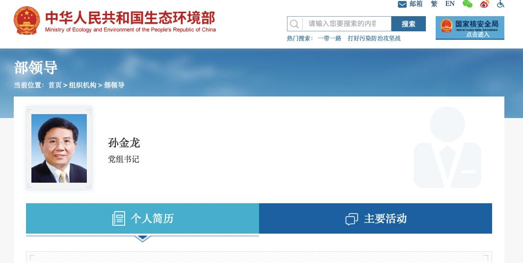"""""""特殊部队""""党委书记进京履新图片"""