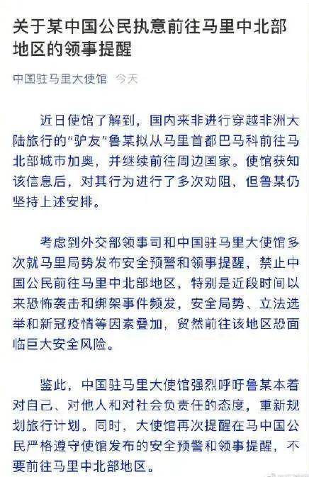 【蓝冠官网】阻前往马里危险地区我蓝冠官网使馆被图片