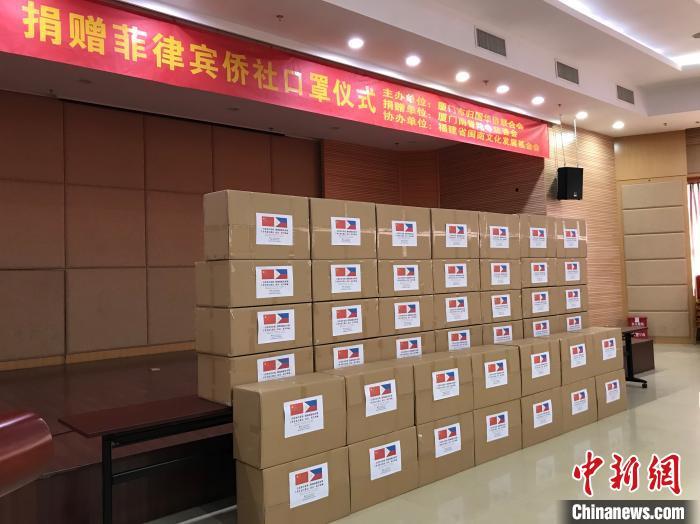 厦门向菲律宾捐赠81万个防护口罩图片