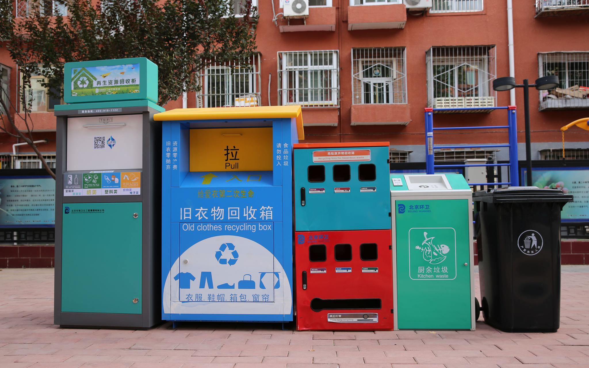 蓝冠:圾分类平谷一蓝冠小区扫码投放垃圾能换奖励图片