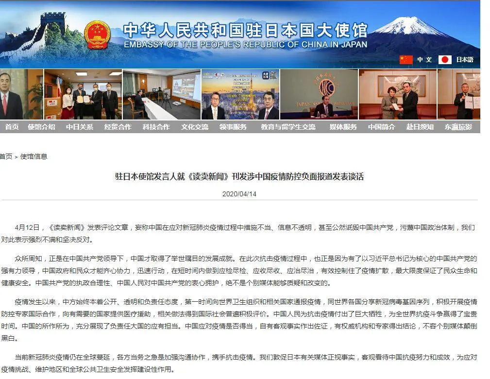 蓝冠:中国驻日蓝冠使馆点了读卖新闻的名图片
