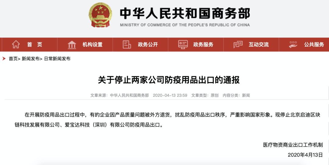 商务部停止两家公司防疫用品出口