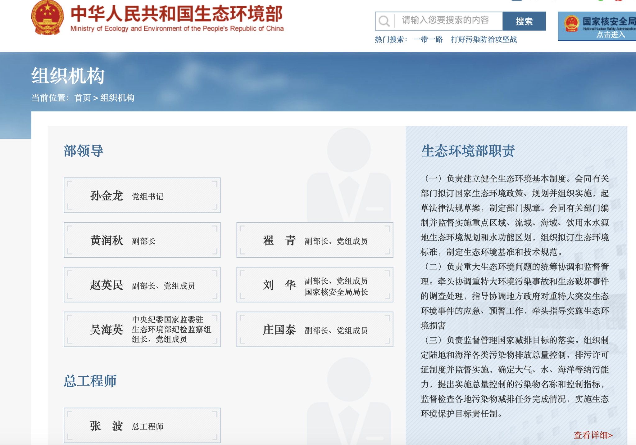 李干杰已任山东省政府党组书记图片
