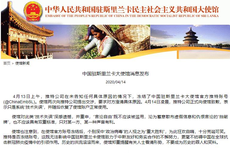 蓝冠:中国使馆推特公司蓝冠凌晨已向我们致歉图片
