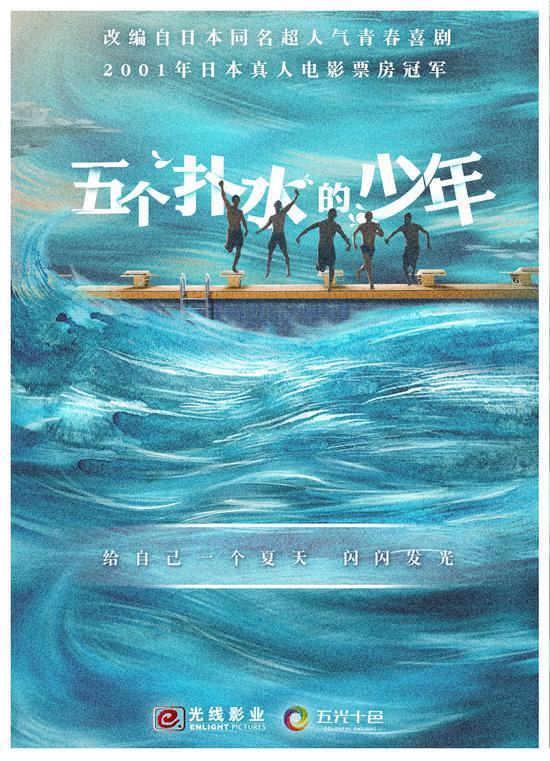 妻夫木聪成名作《五个扑水的少年》将拍中国版,正在招募演员