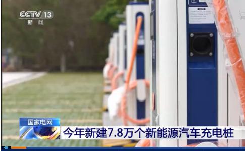 国家电网今年新建7.8万个新能源汽车充电桩 带动