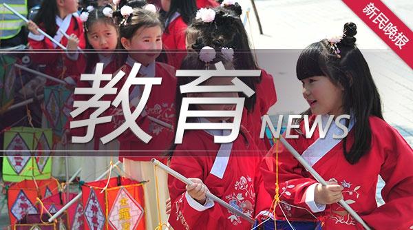 黄浦区发布幼儿园招生方案:市级示范园仅接受去年底前入户的本区