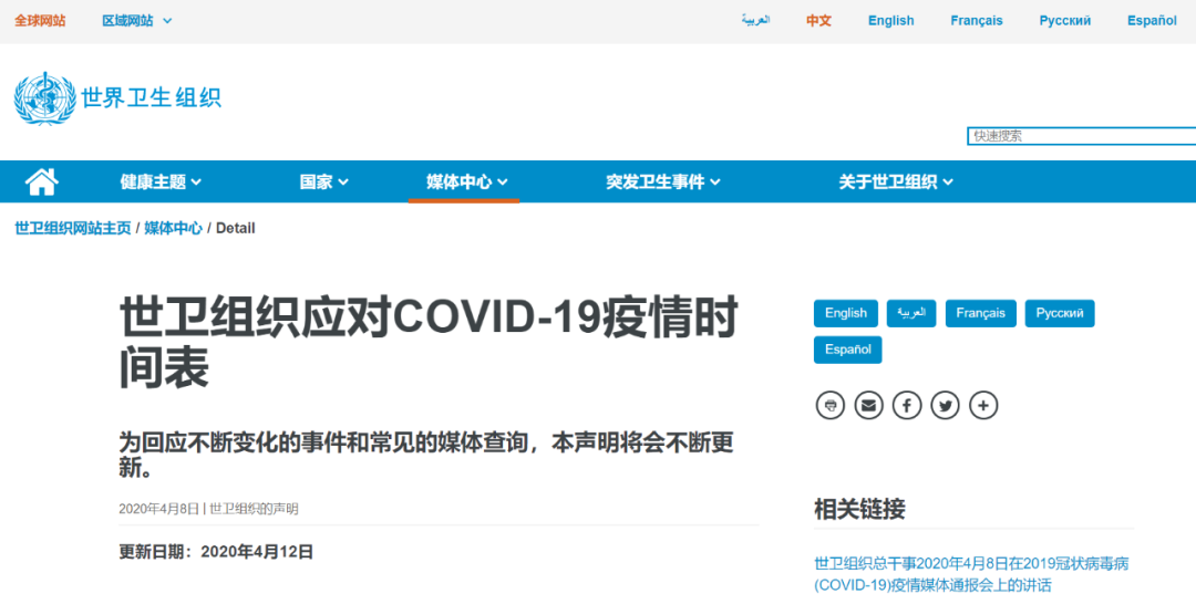 世卫组织官网发布《世卫组织应对COVID-19疫情时间表》