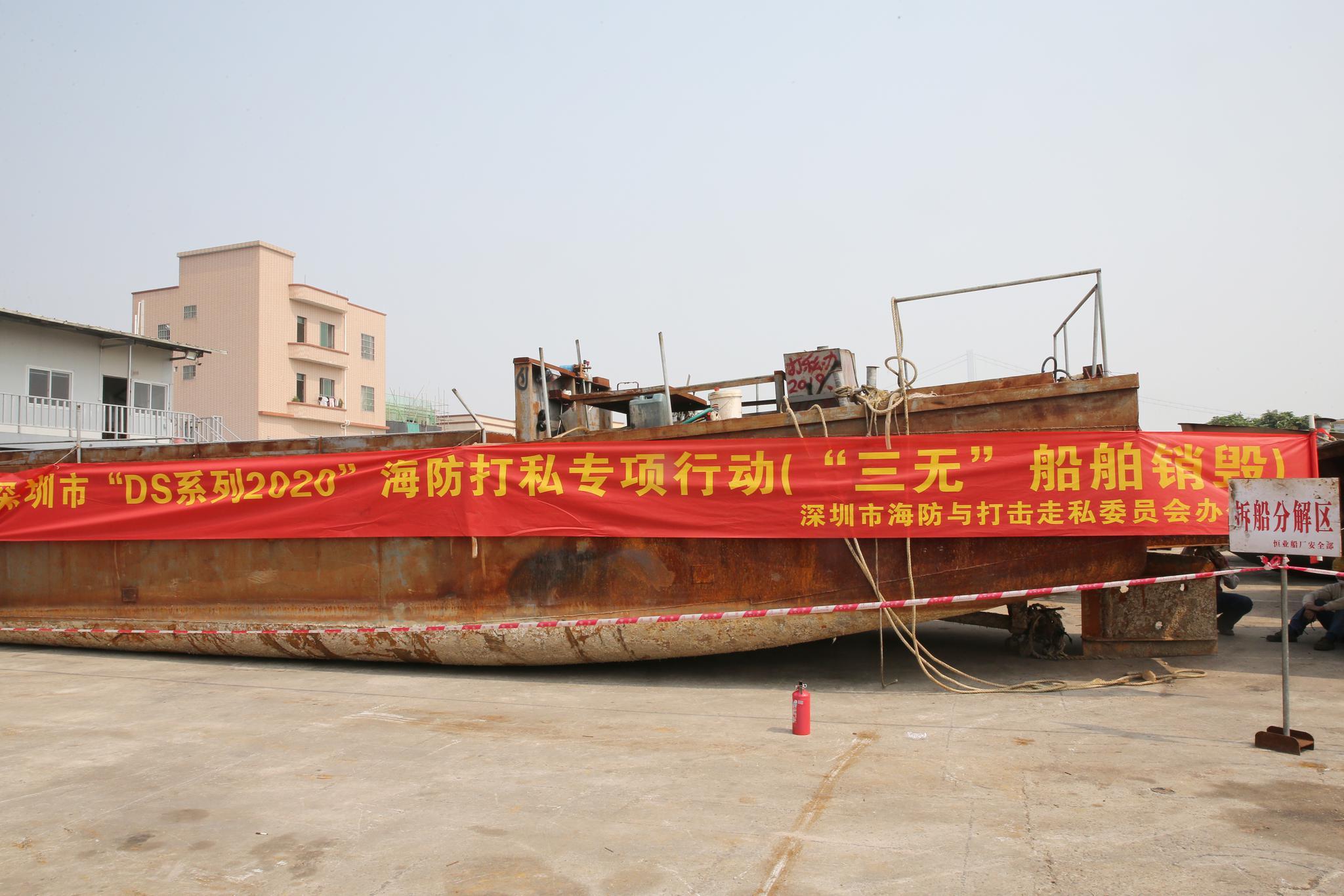摩天主管:销毁45艘三无走私摩天主管船舶图片