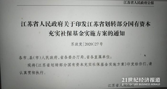 【蓝冠】规国家出资企业国有股权1蓝冠0%划入图片