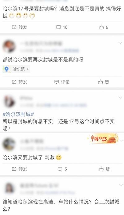 【摩天登陆】封城高速禁行黑龙摩天登陆江交警辟谣正常图片