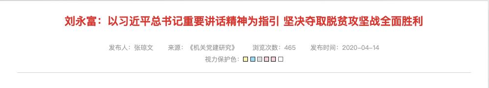 【蓝冠官网】中央约谈县委书记后省委蓝冠官网书记图片