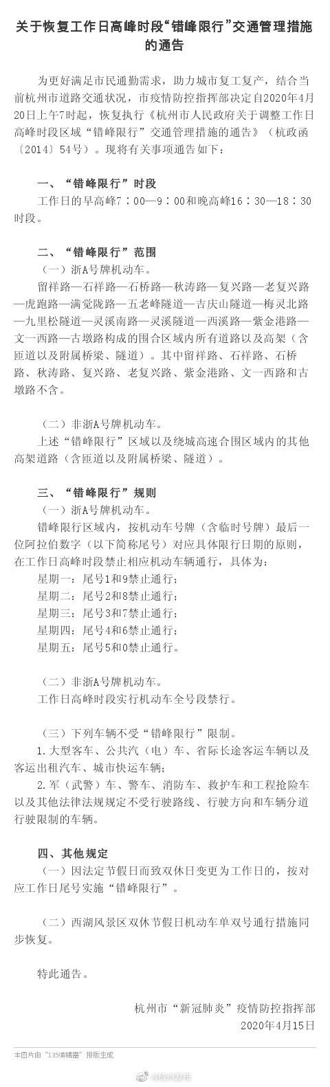 【摩天注册】起杭州摩天注册将恢复工作日高峰时图片