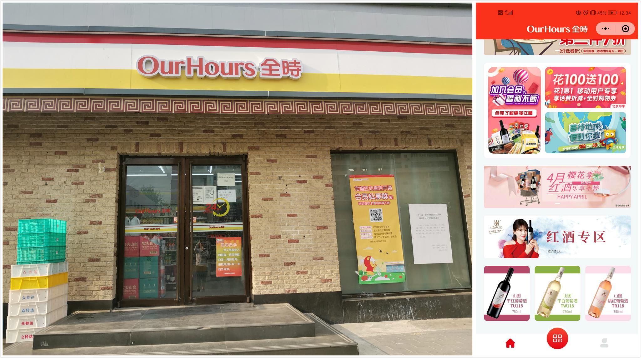 全时探索线上业务便利店为何蓝冠官网热衷,蓝冠官网图片