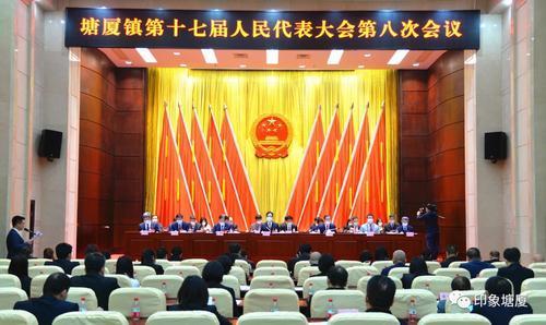 叶惠明当选塘厦镇人民政府镇长图片
