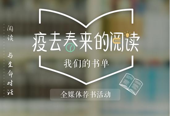 校长荐书丨杭州市时代小学校长唐彩斌:向科学家致敬