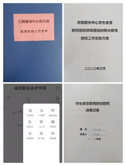 咸阳职业技术学院学生食堂五项措施保安全