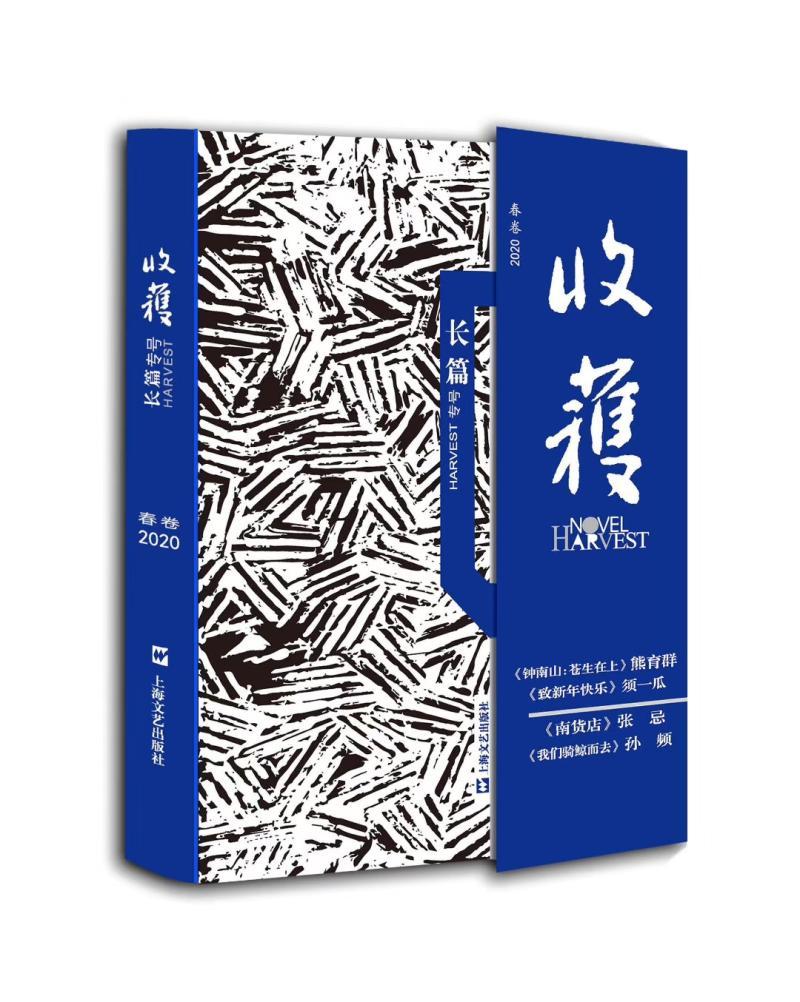 10万字钟南山传记首发《收获》,敢医敢言、苍生在上图片