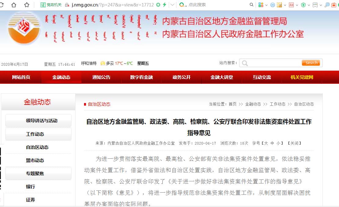 """内蒙古发处置非法集资意见,""""返参与人损失""""非第一顺位图片"""
