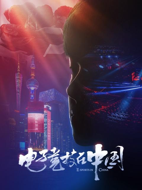 杏鑫:电子竞技在中国主打科普普杏鑫通从业者才是电图片