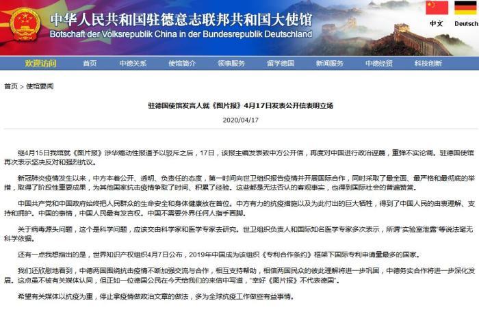 中国驻德国大使馆网站截图