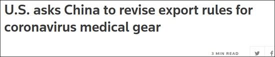 美国要求中国修改出口新规,方便医疗物资出口图片