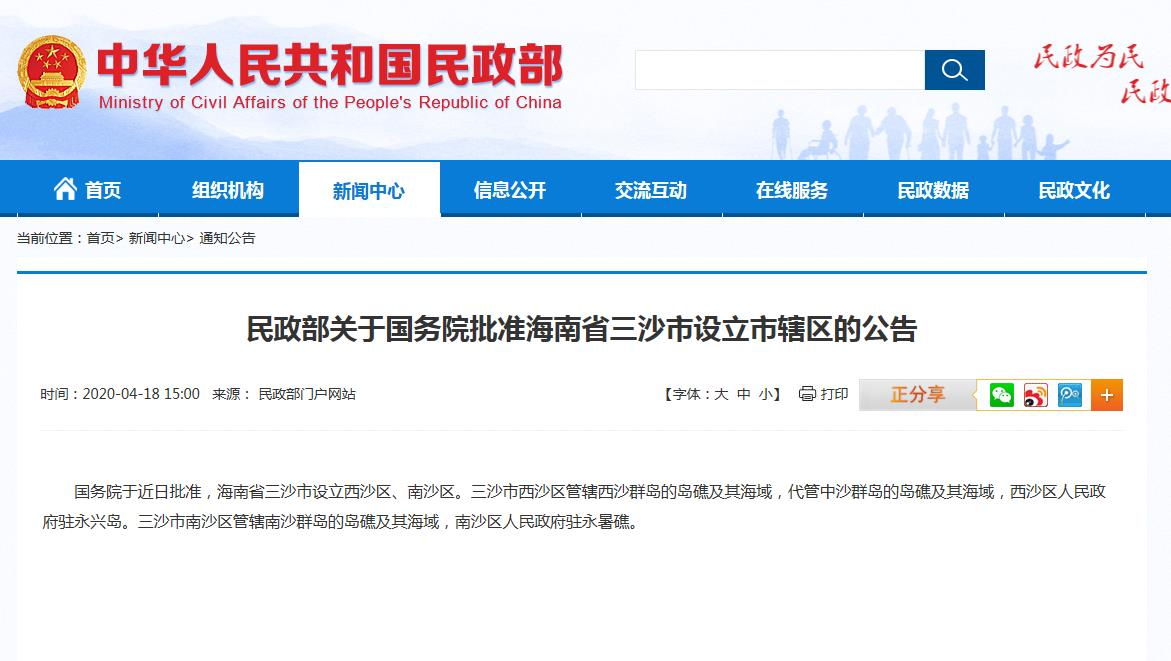 图片泉源:民政部网站截图