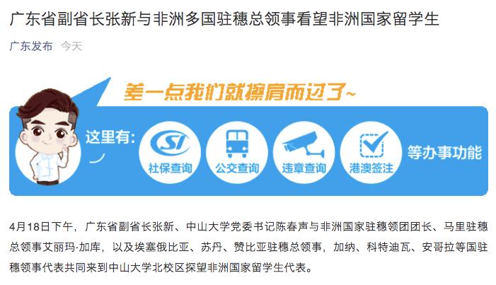"""""""广州公布""""微信公号截图"""