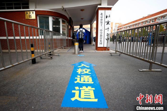 """高三学生校内发热怎么办?北京多所中学应急演练战""""疫""""图片"""
