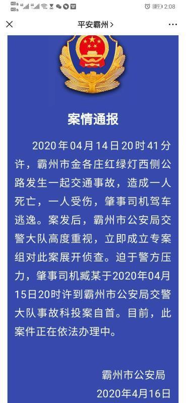 河北霸州车祸致2死,肇事司机系当地政协委员图片