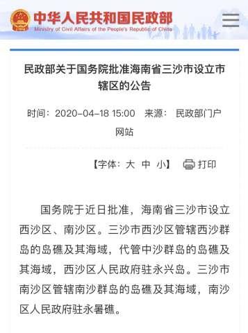 国务院批准海南省三沙市设立市辖区图片