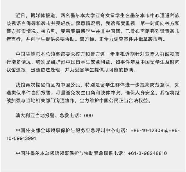 中国驻墨尔本总领事馆回应两名女留学生遭袭事件:墨尔本大学称受害亚裔留学生并非中国籍