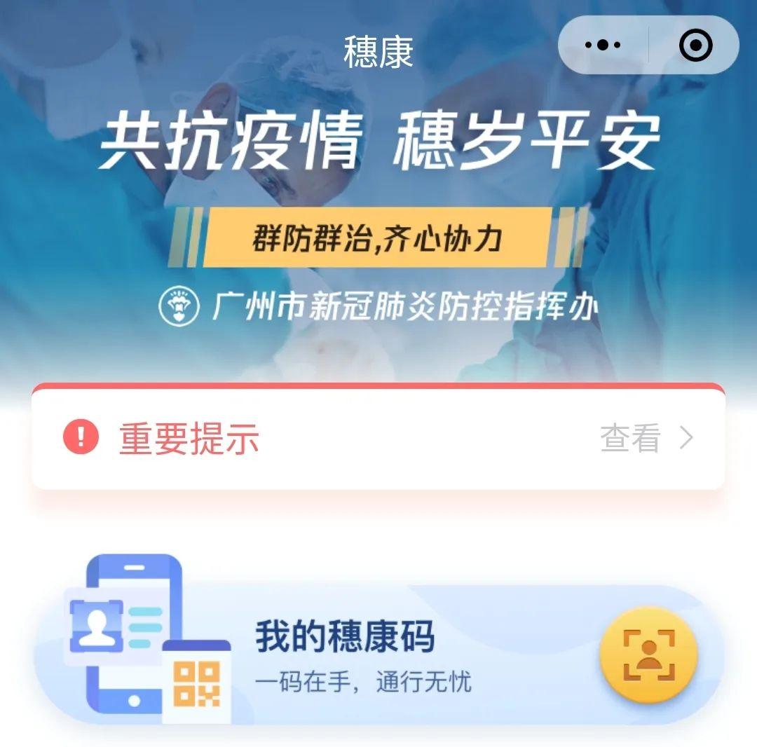 """李志坚:广东借力科技创新推动复工复产与""""四新""""经济发展"""