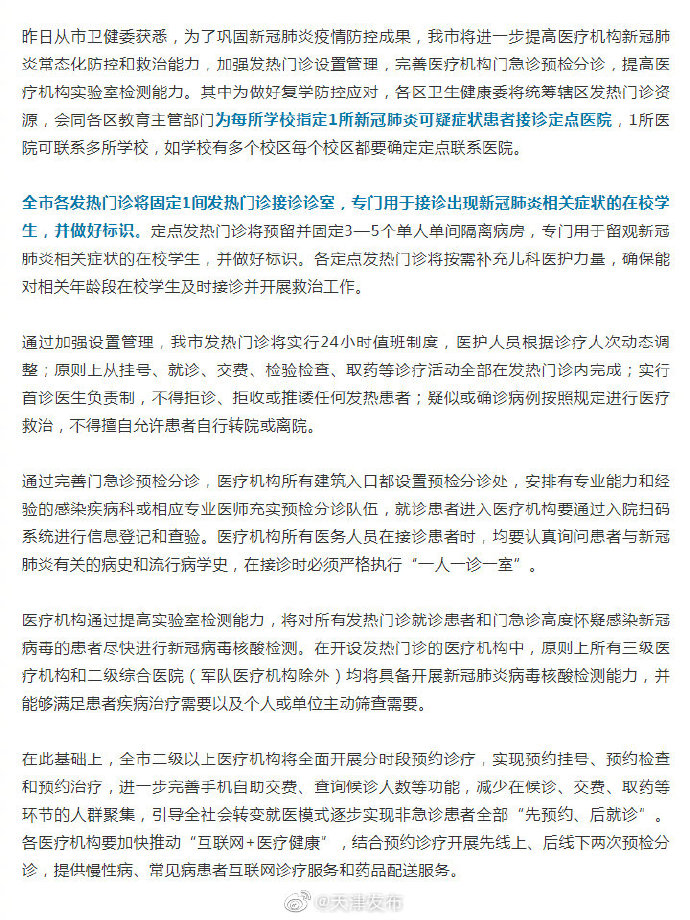 天津明日复课开学 每所学校指定一家接诊定点医院图片
