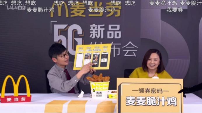 华美:的华美品牌派CEO直播带货它真香图片