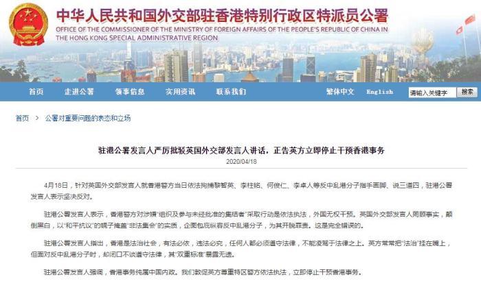 英就香港警方拘捕反中乱港分子说三道四 驻港公署批驳图片